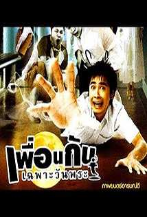 Phuan Kan Chapo Wan Phra