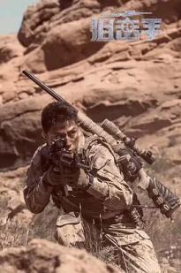 Sniper 2020