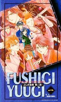 Fushigi Yuugi Dai Ni Bu