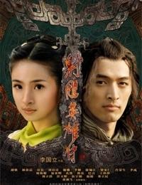 Legend Of The Condor Heroes (2008)