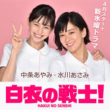 Hakui No Senshi!