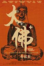 The Great Buddha +