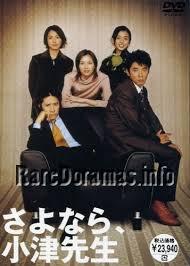 Sayonara, Ozu Sensei Special