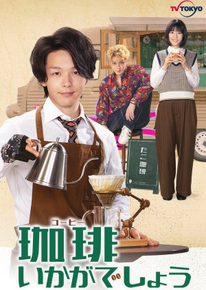 Coffee Ikaga Deshou (2021)