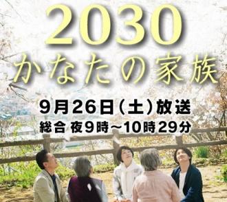 2030 Kanata No Kazoku