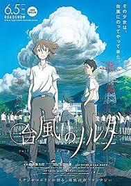Taifuu No Noruda (dub)