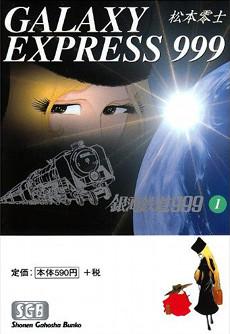 Ginga Tetsudou: Season 1