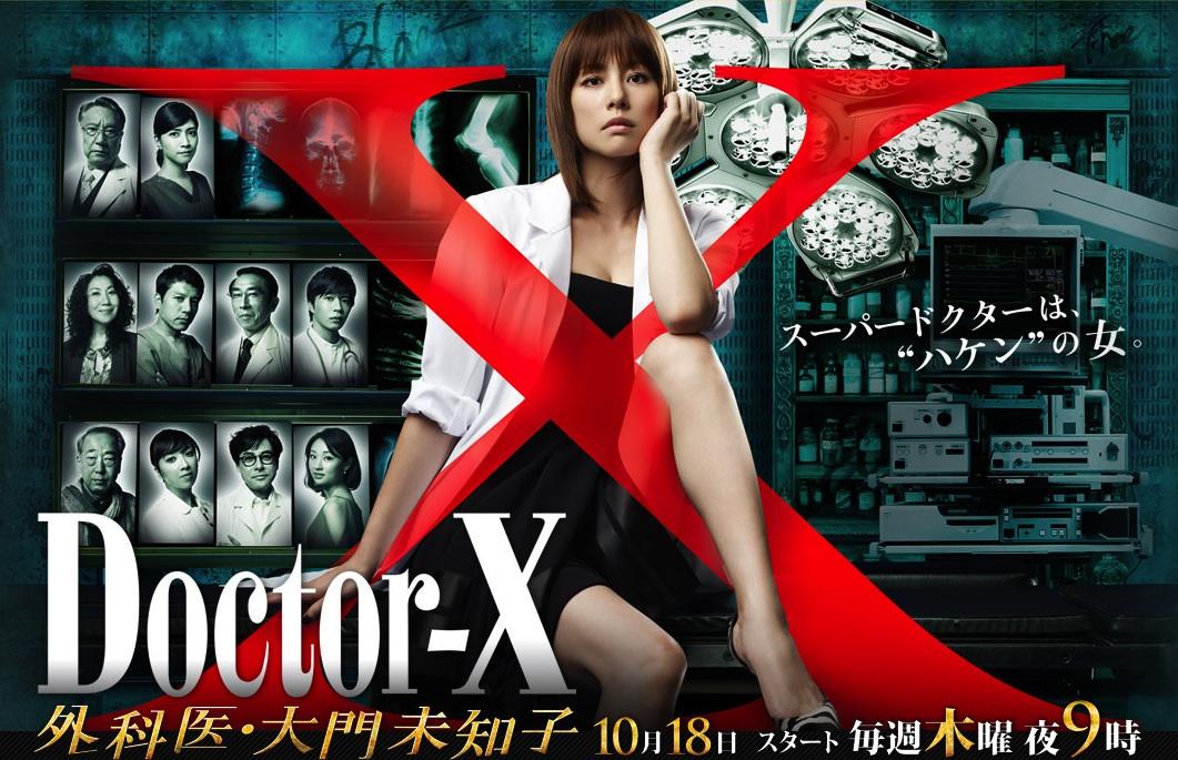 Doctor X S1