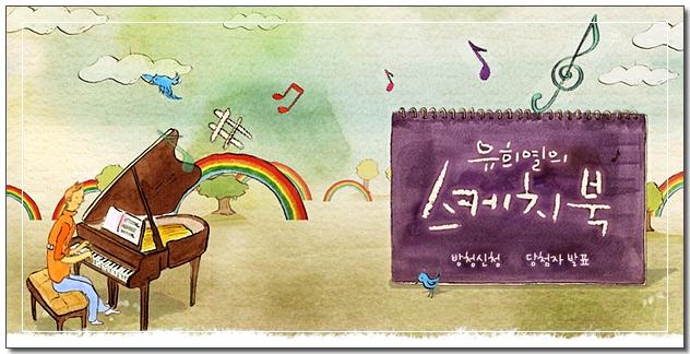 Sketchbook Of Youheeyeul
