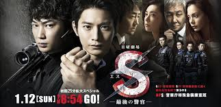 S Saigo No Keikan