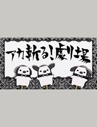 Akame Ga Kill! Theater (dub)